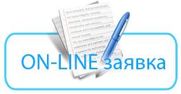 ON-LINE заявка
